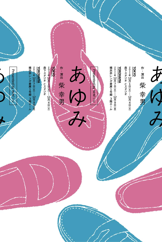 『あゆみ<small> -TOUR-</small>』 チラシ画像