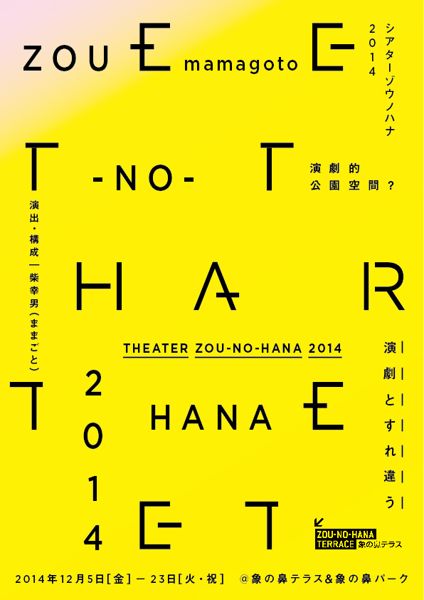 『Theater ZOU-NO-HANA 2014』 チラシ画像