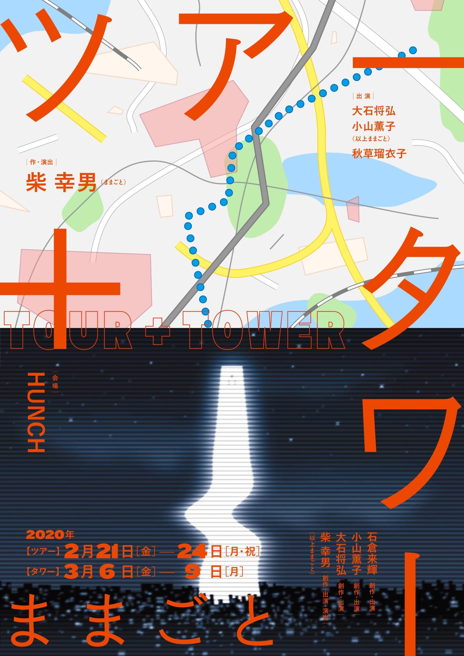 『ツアー』+『タワー【公演中止】』 チラシ画像