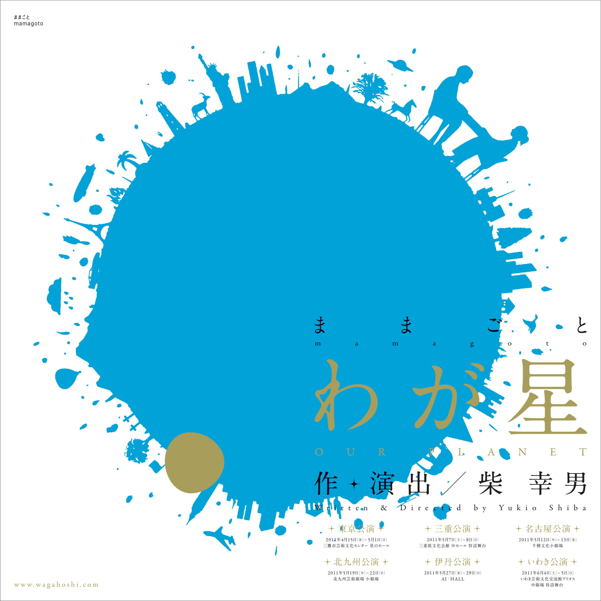 『わが星<small> -TOUR-</small>』 チラシ画像