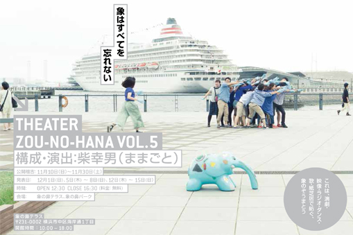 『Theater ZOU-NO-HANA<small> vol.1-vol.8</small>』 チラシ画像
