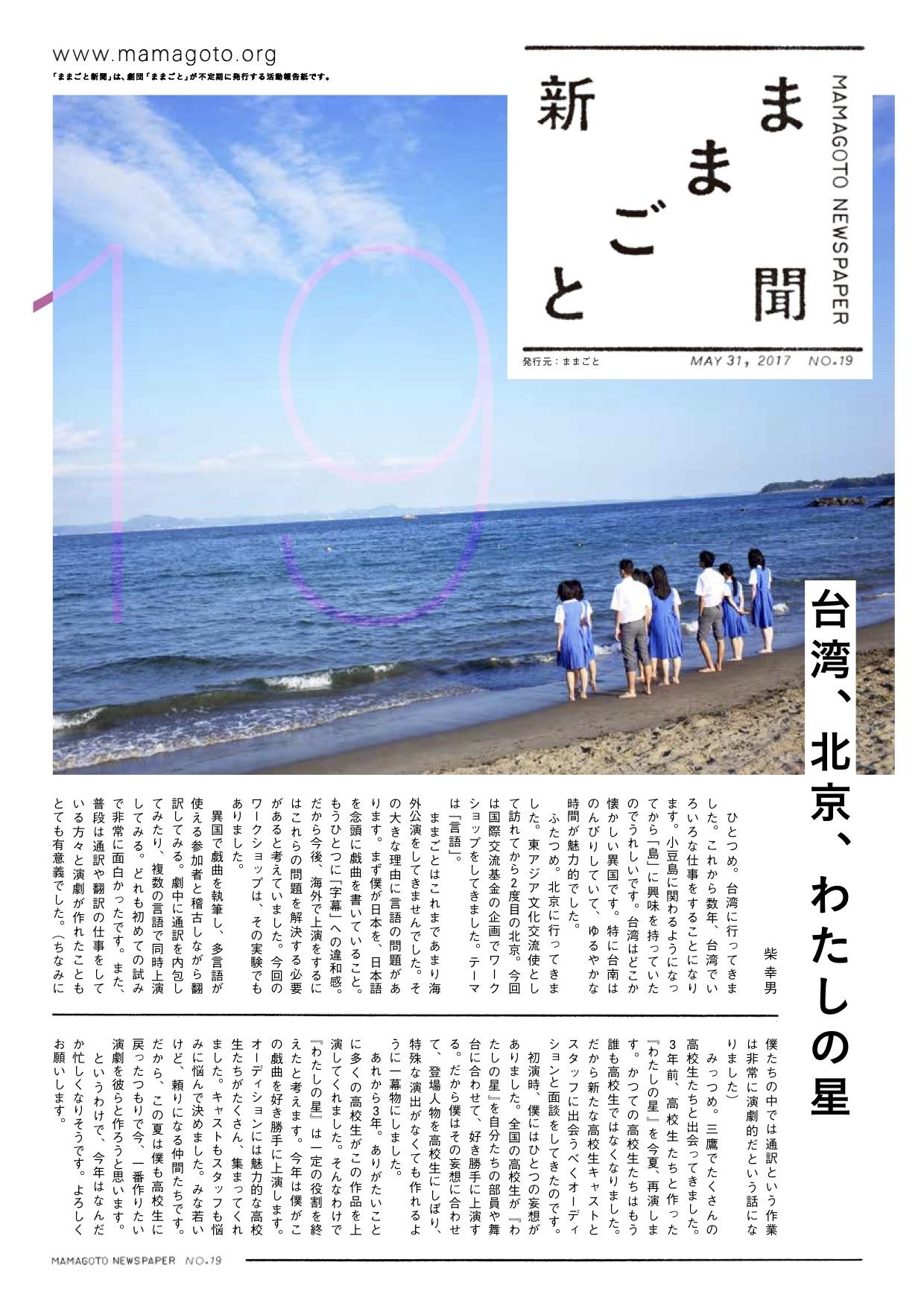 ままごとの新聞の画像