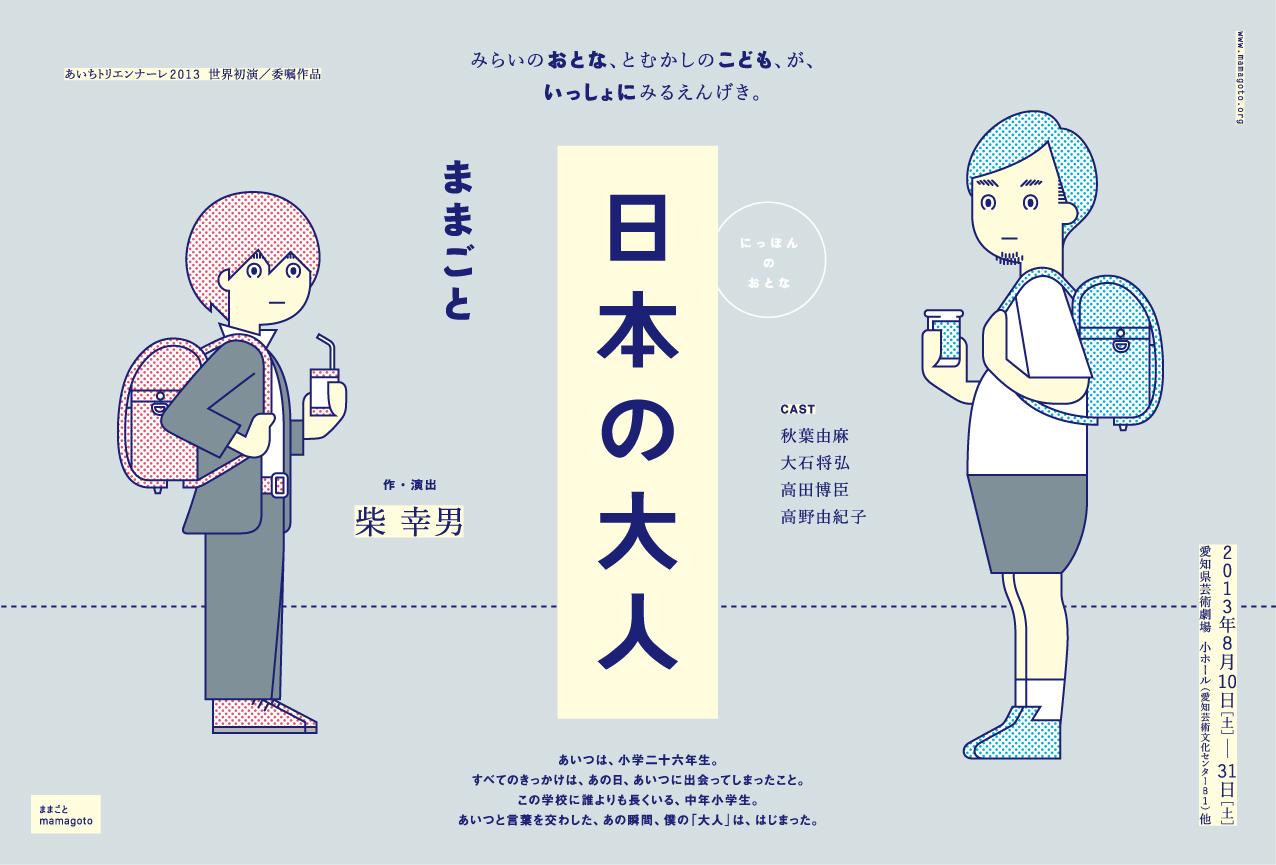 『日本の大人』 チラシ画像