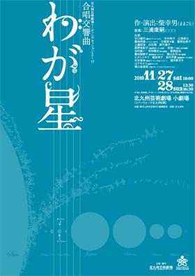 『合唱交響曲「わが星」』 チラシ画像