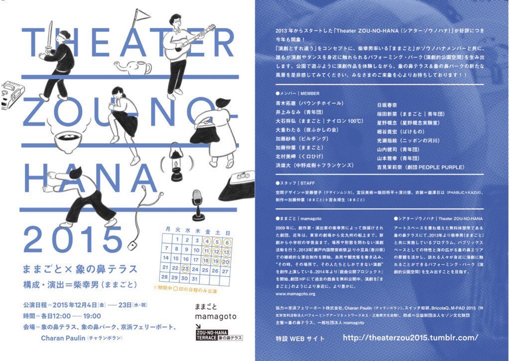 『Theater ZOU-NO-HANA 2015』 チラシ画像