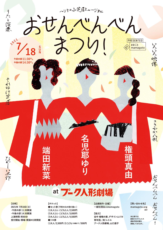 <small>ヘンテコ小芝居ミュージカル</small><br>『おせんべんべんまつり!』 チラシ画像